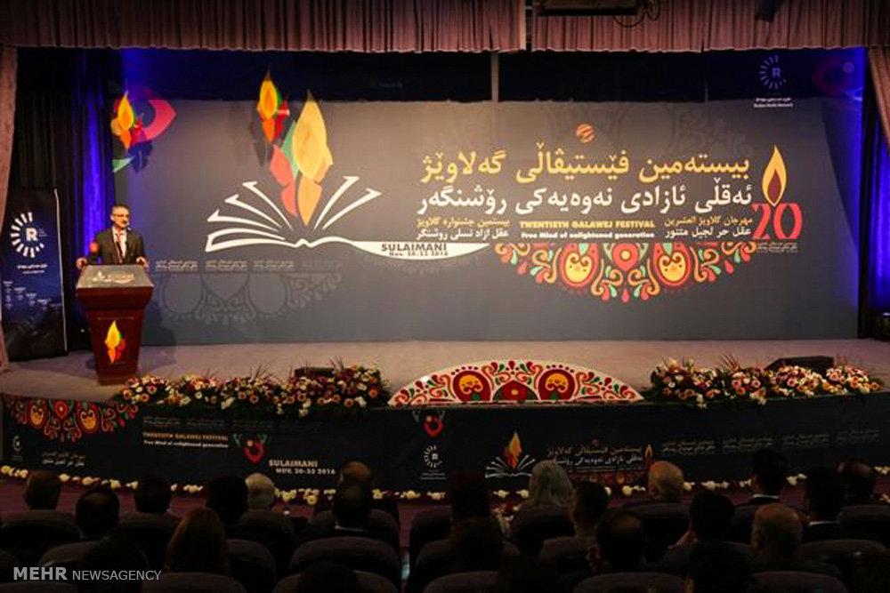 بیستمین دوره جشنواره بینالمللی گلاویژ