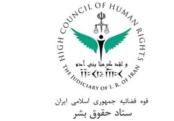Iran's High Council for Human Rights