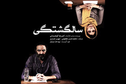 """A poster for Mehr Theater Group's play """"Timeloss""""."""