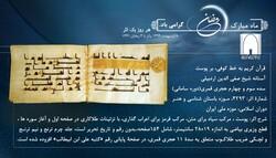 Samanid-era Quran manuscript