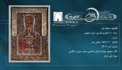 Safavid-era prayer rug