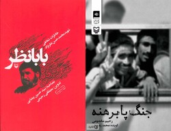 """This combination photo shows the covers of the Persian books """"Barefoot Fight"""" and """"Baba Nazar""""."""