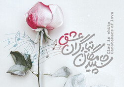 A poster for the Clad in White, Caretakers of Love music festival.