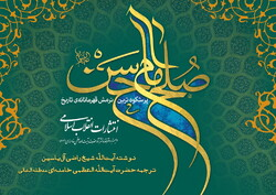 "A poster for the audio version of the Persian translation of ""Sulh al-Hasan""."