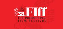 A poster for the Fajr International Film Festival.