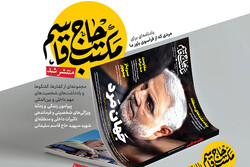 "A poster for the journal ""The School of Haji Qassem"", which will be published on Friday."