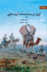 "Front cover of the book ""Iran in Evliya Çelebi's Book of Travels"" that features a chapter the Ottoman explorer's Seyahatname about Iran."