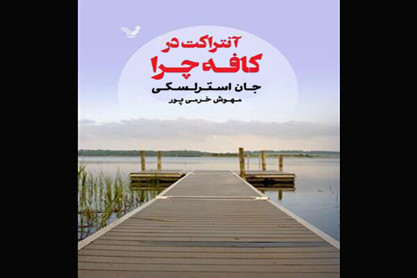 """John Strelecky's """"Return to The Why Cafe"""" available for Persian readers"""