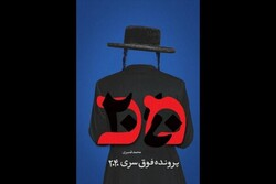 "Front cover of the Persian novel ""Top-Secret File 2040"" by Mohammad Qanbari."