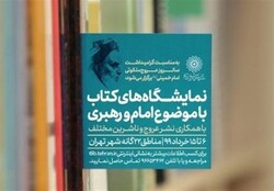 A poster for Art and Cultural Organization's book fairs for the 31st death anniversary Imam Khomeini.