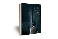 """A copy of the Persian translation of American author Dean Ray Koontz's novel """"Eyes of Darkness""""."""