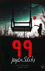"""""""99 Red Balloons"""""""