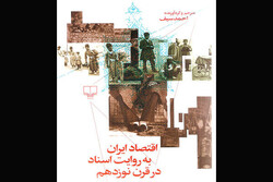 "Front cover of Iranian scholar Ahmad Seyf's ""The Economy of Iran in Documents from the 19th Century""."