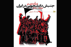 "Front cover of Iranian writer Hushang Jeirani's book ""An Introduction to Student Movements in Iran""."