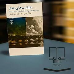 """""""Baghdad Diaries"""""""