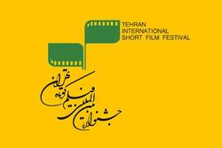 Tehran Intl. Short Film Festival