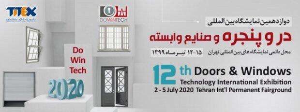 Tehran to host intl. doors, windows exhibit next week