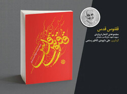 """A poster for the anthology of poems on Commander Qassem Soleimani """"The Phoenix of Quds""""."""