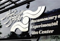 A logo for the Documentary and Experimental Film Center.