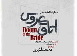 """A poster for a reading performance of Russian writer Valentin Krasnogorov's comic play """"The Bride's Room"""" in Tehran."""
