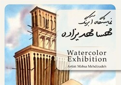 * Mahsa Mahdizadeh is displaying her latest watercolors in an exhibition at Atashzad Gallery.