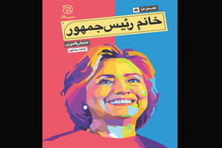"""Dear Madam President"""