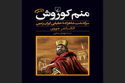 "Persian translation of Alexander Jovy's ""I Am Cyrus"" goes bestseller"