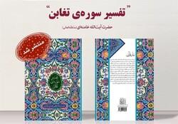 "A poster for Leader of the Islamic Revolution Ayatollah Seyyed Ali Khamenei's ""An Interpretation on Sura Taghabun""."