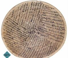 Rare Mandaean bowls put on show at Tehran museum