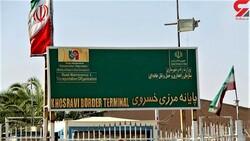Khosravi Border