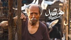 "A poster for director Majid Majidi's drama ""Sun Children""."