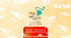 A poster for the 16th Resistance International Film Festival.