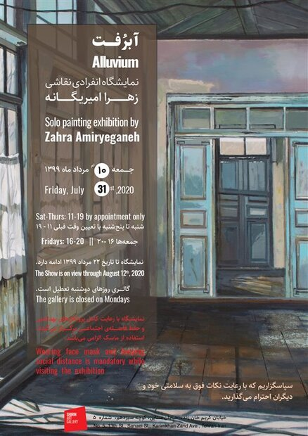 * An exhibition of paintings by Zahra Amiryeganeh is currently underway at Shirin Gallery.