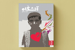 "Front cover of Afghan writer Ahmad Modaqqeq's book ""Atashgah""."