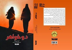 """Cover of the Persian translation of Norwegian bestselling author Asne Seierstad's book """"Two Sisters""""."""