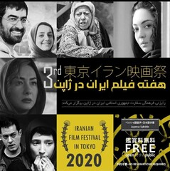 A poster for the 3rd Iranian Film Festival in Tokyo.