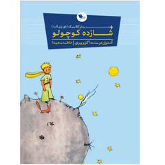 "Front cover of the Persian translation of Antoine de Saint-Exupéry's story ""The Little Prince""."