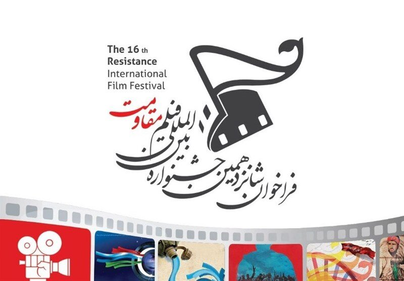 Palestinian film events seek better ties with Iran Resistance festival