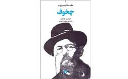 """The Cambridge Introduction to Chekhov"""