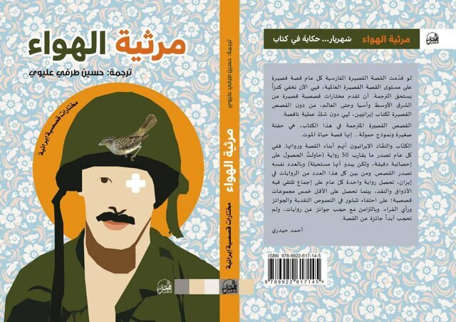 Anthology of short stories by Iranian writers published in Iraq