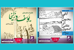 Cover of the audiobooks the Yusof and Zolaykha and Leyli and Majnun released by Avaye Chirok.