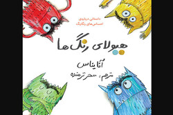 """Front cover of the Persian version of Spanish author Anna Llenas' book """"The Color Monster: A Story about Emotions""""."""