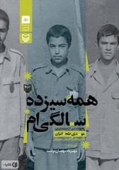 "Front cover of Iranian prisoner of war Mehdi Tahanian's memoir ""All My Life at Thirteen""."