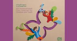 Isfahan children's film festival