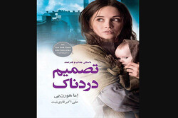 """Front cover of the Persian version of English novelist Emma Hornby's book """"A Shilling for a Wife""""."""