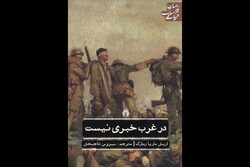 """Front cover of the Persian translation of German writer Erich Maria Remarque's novel """"All Quiet on the Western Front""""."""