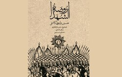 Front cover of Shia scholar Mulla Husayn Waiz Kashifi's book Rawadat al-Shuhada.