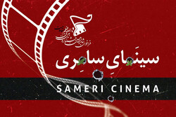 "A poster for ""Samiri Cinema"" at the Resistance International Film Festival."