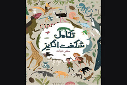 """Front cover of the Persian version of British author Anna Claybourne's book """"Life Processes""""."""