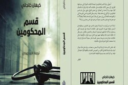 "Cover of the Arabic version of Iranian writer Kayhan Khanjani's novel ""Prison for the Criminals""."